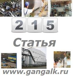 Безымянный TK-215