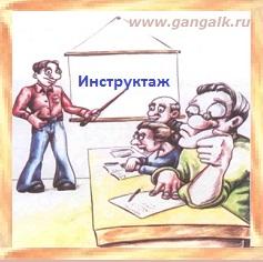 Kak-organizovat-poraydok-instruktagei