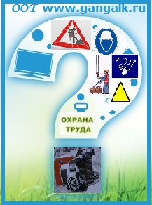 Ohrana-truda-vvodnii-instruktag