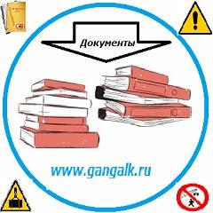 kakie-dokumenti-sodergat-materiali-specrassledovaniay