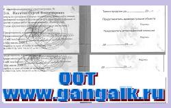 Dokumenti- i-dopuski-iygenera-po-ohrane-truda